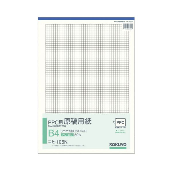 コクヨ PPC用原稿用紙 B45mm方眼(64×44)ブルー刷り 50枚 コヒ-105N 1セット(40冊)