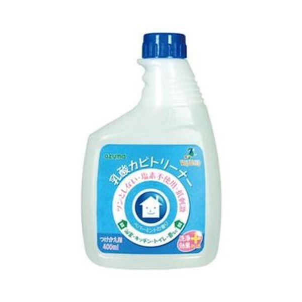 (まとめ)アズマ工業乳酸カビトリーナー洗浄効果プラス付替用 400ml 1本【×10セット】