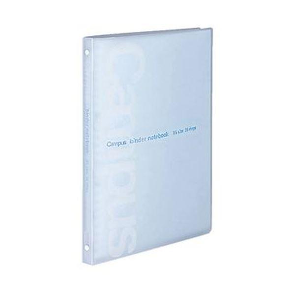 (まとめ)コクヨ キャンパススリムバインダー(コンパクトスリムタイプ)PP表紙 B5タテ 26穴 30枚収容 背幅16mm 青 ル-P733B 1セット(4冊)【×10セット】