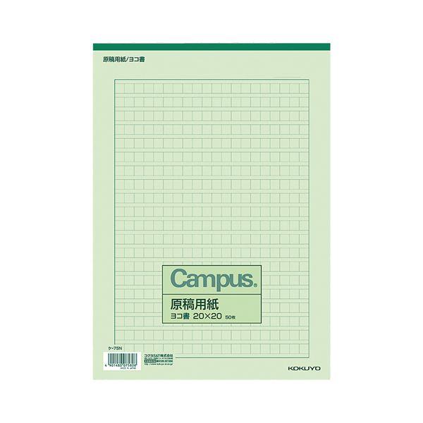 コクヨ 原稿用紙 A4横書き(20×20)緑罫 50枚 ケ-75N 1セット(100冊)