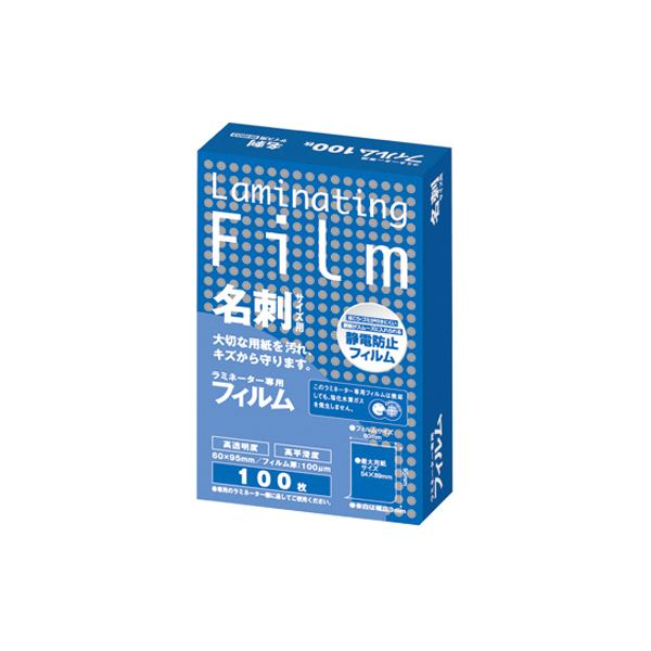 ラミネーター ラミネートフィルム まとめ アスカ ラミネーター専用フィルム 名刺サイズ ×30セット 100枚 1パック 国内送料無料 BH903 100μ 迅速な対応で商品をお届け致します