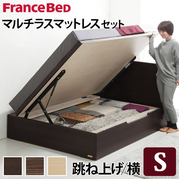 【フランスベッド】 フラットヘッドボード ベッド 跳ね上げ横開き シングル マットレス付き ミディアムブラウン i-4700275【代引不可】