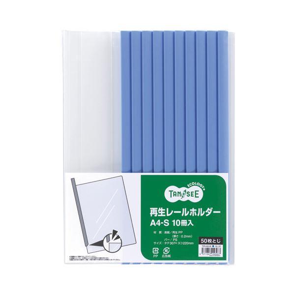 (まとめ) TANOSEE 再生レールホルダー A4タテ 50枚収容 青 1セット(30冊:10冊×3パック) 【×10セット】