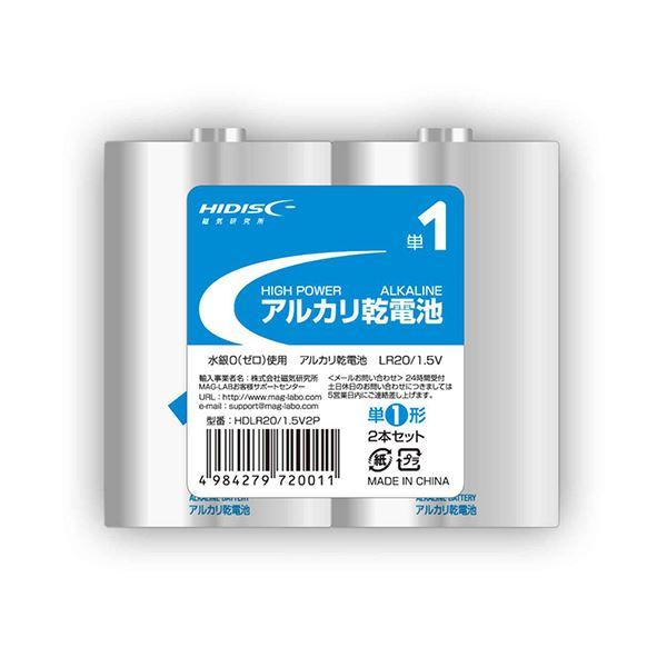 アルカリ乾電池 単1形2本パック HDLR20 1.5V2P まとめ 1.5V2PX50 ×50個セット HIDISC 驚きの値段で 公式通販