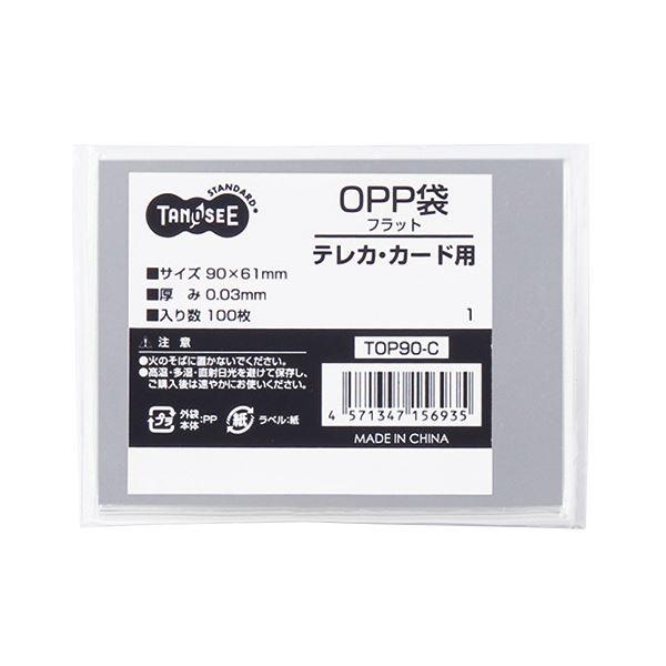 (まとめ) TANOSEE OPP袋 フラット テレカ・カード用 90×61mm 1セット(1000枚:100枚×10パック) 【×10セット】