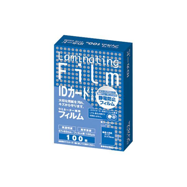 (まとめ) アスカ ラミネーター専用フィルム IDカードサイズ 100μ BH901 1パック(100枚) 【×30セット】