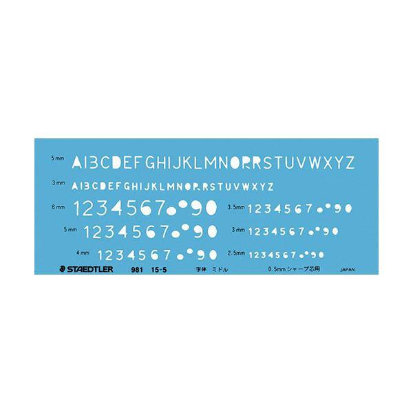 (まとめ) ステッドラー 文字用テンプレート英数字定規 0.5mmシャープペンシル用 981 15-5 1枚 【×30セット】