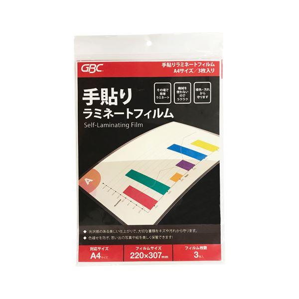 (まとめ) GBC 手貼りラミネートフィルム A4 3枚入【×20セット】