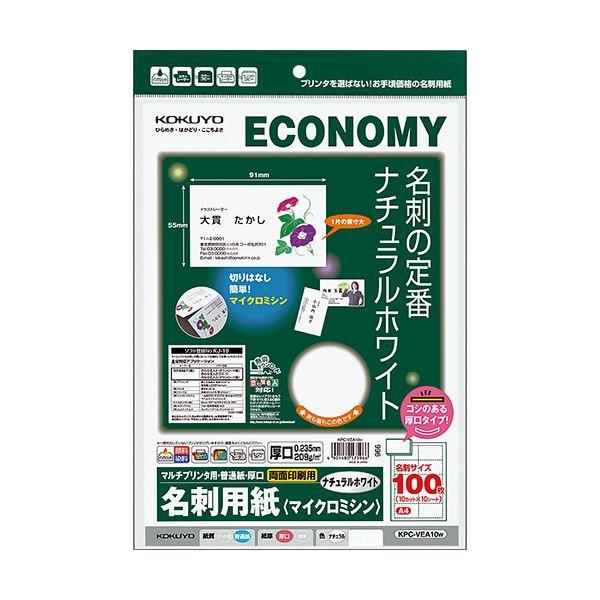 (まとめ) コクヨマルチプリンタ用名刺用紙(マイクロミシン)両面印刷用・普通紙 A4 10面 ナチュラルホワイト 厚口 KPC-VEA10W1冊(10シート) 【×30セット】