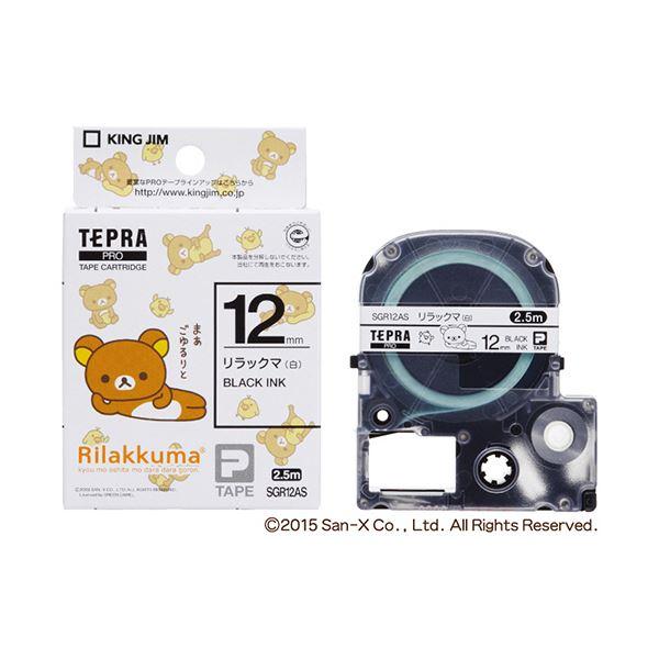 (まとめ) キングジム テプラ PROテープカートリッジ リラックマラベル 12mm リラックマ(白)/黒文字 SGR12AS 1個 【×10セット】