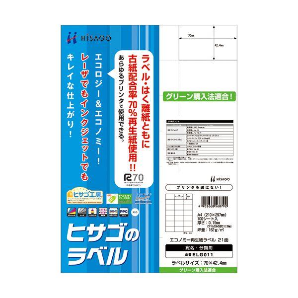 (まとめ) ヒサゴ エコノミー再生紙ラベル A421面 70×42.4mm ELG011 1冊(100シート) 【×5セット】