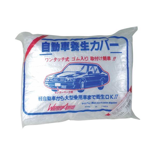 (まとめ)WING ACE 自動車養生カバー 3800mm×6.6m ASC-01L【×30セット】