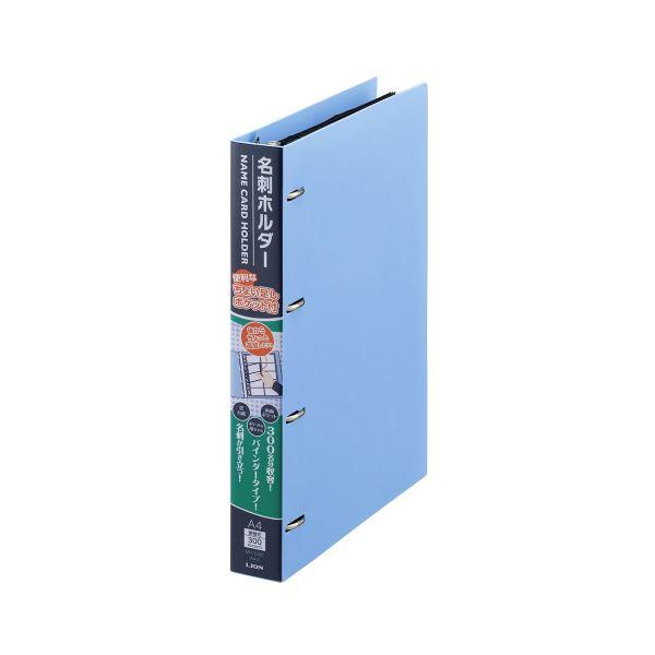 (まとめ) ライオン事務器 名刺ホルダー A4タテ4穴 300枚 ヨコ入れ ブルー MH-300C 1冊 【×10セット】