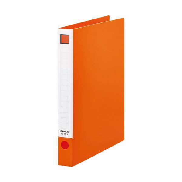 (まとめ) キングジム レバーリングファイルA4タテ 2穴 250枚収容 背幅33mm オレンジ 6672オレ 1冊 【×30セット】