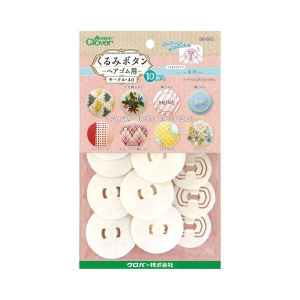 (まとめ)くるみボタン ヘアゴム用 サークル40【×30セット】