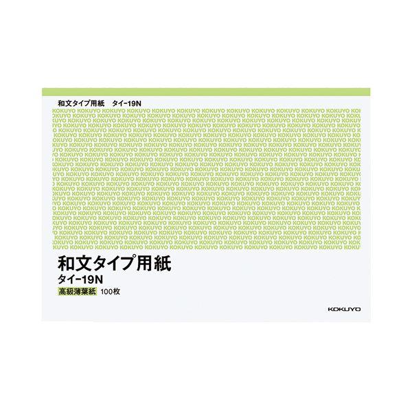 コクヨ 和文タイプ用紙B4(255×358mm)100枚 タイ-19N 1セット(10冊)