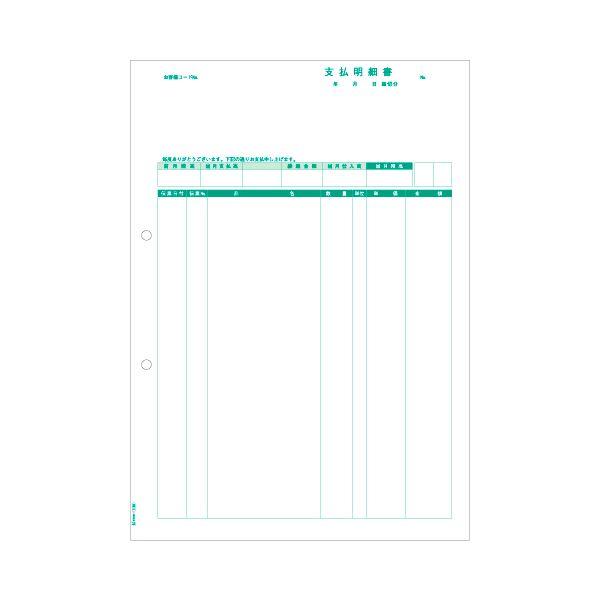 (まとめ)ヒサゴ 支払明細書 A4タテGB1184 1箱(500枚)【×3セット】