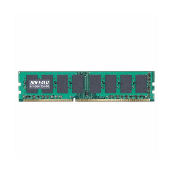 バッファロー 法人向けPC3-12800 DDR3 1600MHz 240Pin SDRAM DIMM 8GB MV-D3U1600-8G1枚