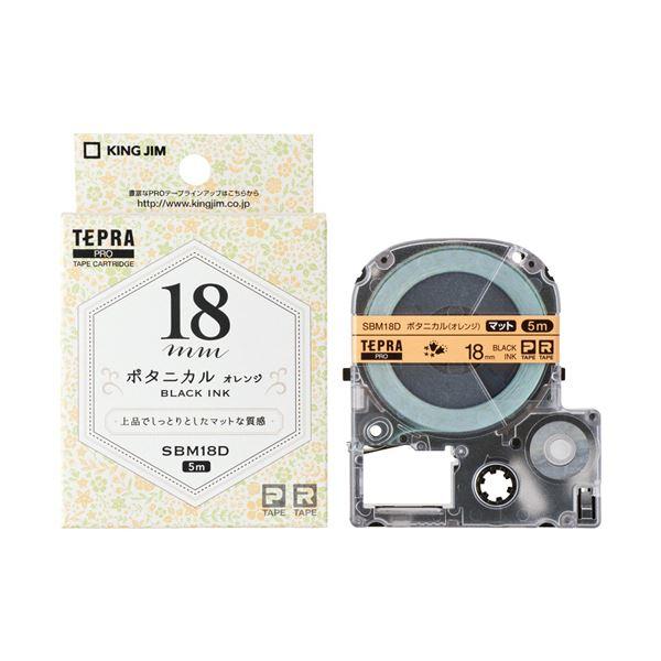 (まとめ) キングジム テプラ PROテープカートリッジ マットラベル 模様 18mm ボタニカル(オレンジ)/黒文字 SBM18D 1個 【×10セット】