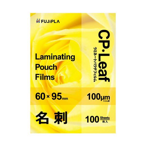 (まとめ) ヒサゴ フジプラ ラミネートフィルム名刺サイズ 100μ CP1006095Y 1パック(100枚) 【×30セット】