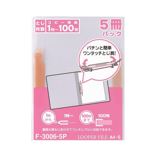 (まとめ) リヒトラブ ルーパーファイル A4タテ 2穴 100枚収容 赤 F-3006-5P 1パック(5冊) 【×30セット】