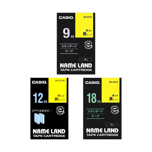 (まとめ) カシオ NAME LANDキレイにはがせて下地がかくせる強粘着テープセット 9・12・18mm 黄/黒文字 XR-MIX-GCYW-3P1パック(3個:各サイズ1個) 【×5セット】