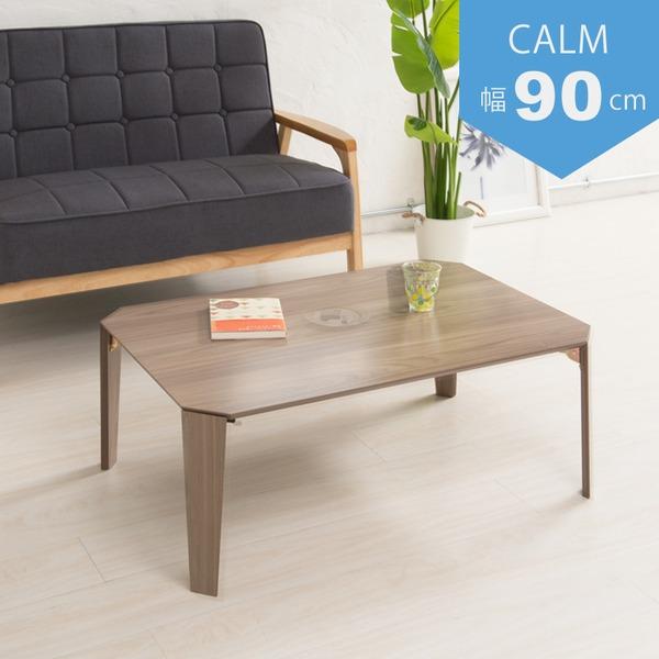 【2個セット】カームテーブル(ブラウン) 幅90cm/机/木製/折り畳み/ローテーブル/折れ脚/ナチュラル/ワイド/幅広/センターテーブル/北欧/業務用/完成品/CALM-90