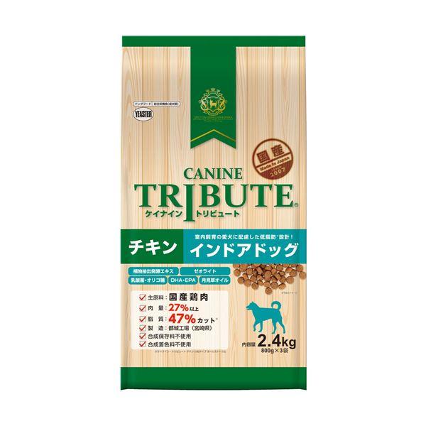 (まとめ)ケイナイン・トリビュート チキン インドアドッグ 2.4Kg(800g×3袋) (ペット用品・犬フード)【×4セット】