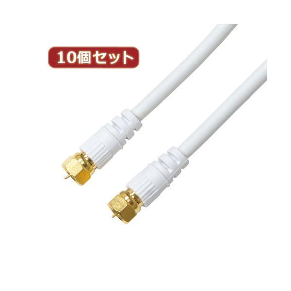 10個セット HORIC アンテナケーブル 5m ホワイト 両側F型ネジ式コネクタ ストレート/ストレートタイプ HAT50-041SSWHX10