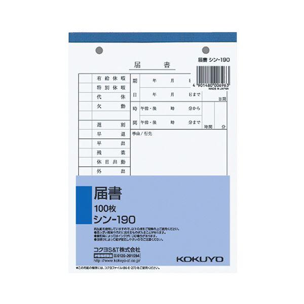 (まとめ) コクヨ 社内用紙 届書 B6 2穴 100枚 シン-190 1セット(10冊) 【×5セット】