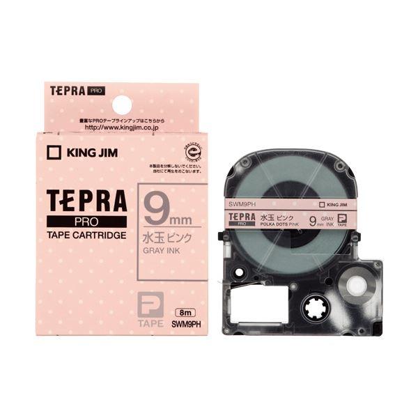 (まとめ) キングジム テプラ PROテープカートリッジ 模様ラベル 9mm 水玉ピンク/グレー文字 SWM9PH 1個 【×10セット】