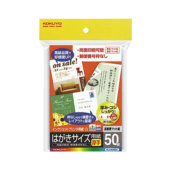 (まとめ) コクヨ インクジェットプリンター用 はがきサイズ用紙 両面マット紙・厚手 KJ-A3630 1冊(50枚) 【×10セット】