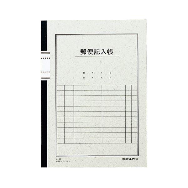 (まとめ) コクヨ 郵便記入帳 セミB5 40枚ノ-81 1セット(10冊) 【×10セット】