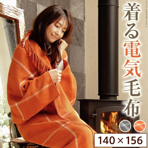 着る電気毛布/ひざ掛け 【レギュラーサイズ 140×156cm オレンジ】 洗える コントローラー付き 温度自動調節機能 ダニ退治機能【代引不可】