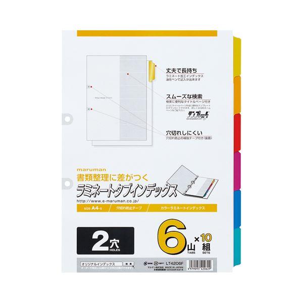 (まとめ) マルマン 2穴 ラミネートタブインデックス A4タテ 6色6山+扉紙 LT4206F 1パック(10組) 【×10セット】