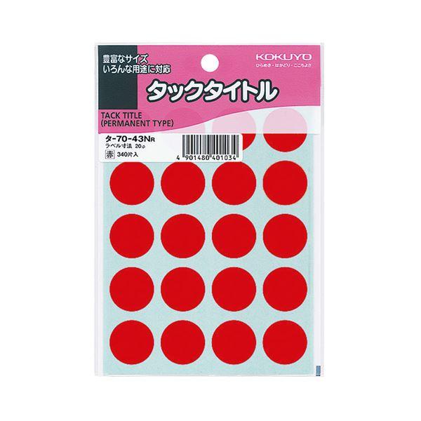 (まとめ) コクヨ タックタイトル 丸ラベル直径20mm 赤 タ-70-43NR 1セット(3400片:340片×10パック) 【×5セット】