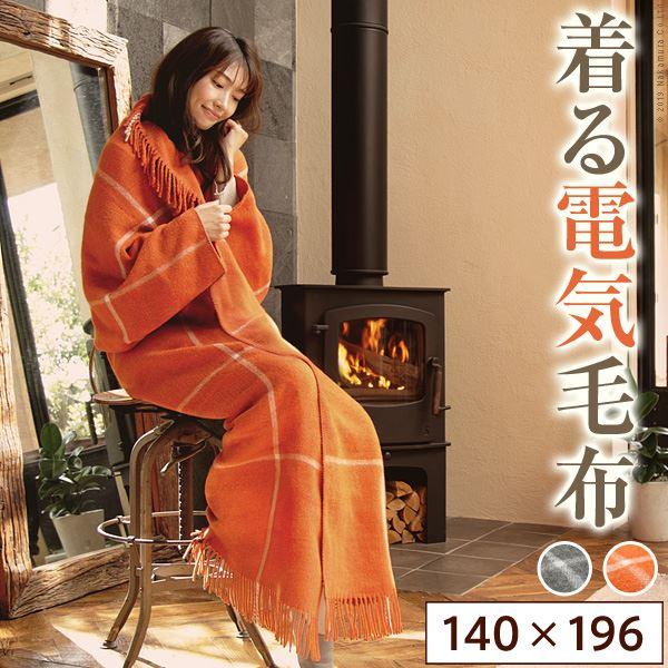 着る電気毛布/ひざ掛け 【ロングサイズ 140×196cm オレンジ】 洗える コントローラー付き 温度自動調節機能 ダニ退治機能【代引不可】