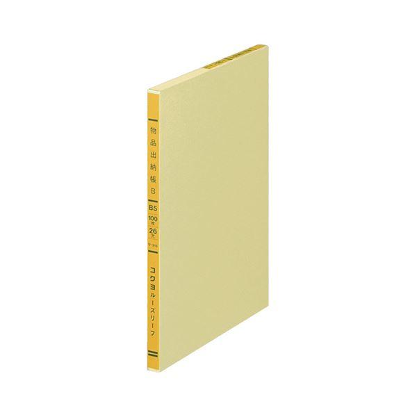 (まとめ)コクヨ 一色刷りルーズリーフ物品出納帳B B5 30行 100枚 リ-315 1冊【×10セット】