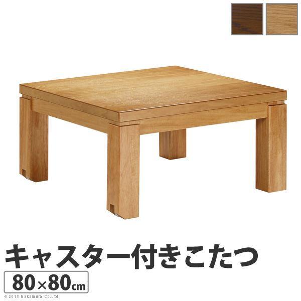 キャスター付き こたつ/こたつテーブル 【80×80cm ブラウン】 木製脚付き 簡単移動機能付き 41200264 〔リビング〕【代引不可】