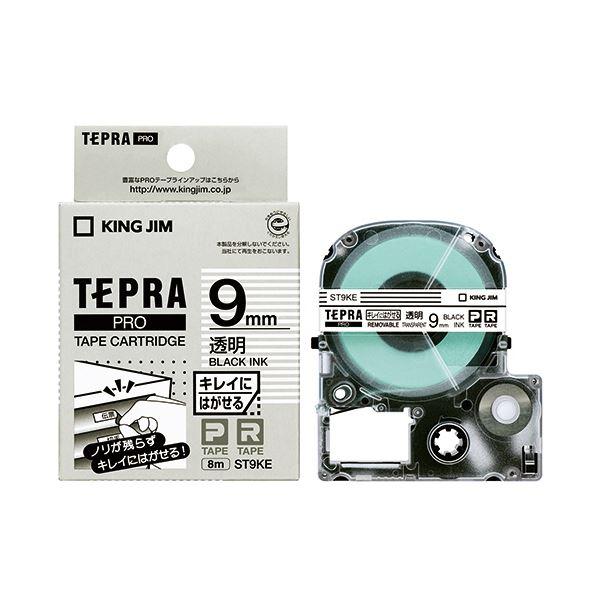(まとめ) キングジム テプラ PROテープカートリッジ キレイにはがせるラベル 9mm 透明/黒文字 ST9KE 1個 【×10セット】