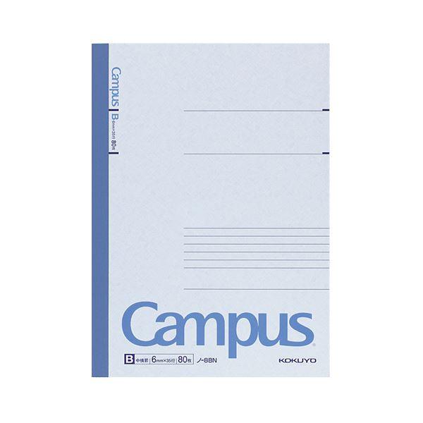 (まとめ) コクヨ キャンパスノート(中横罫) セミB5 B罫 80枚 ノ-8BN 1セット(5冊) 【×10セット】