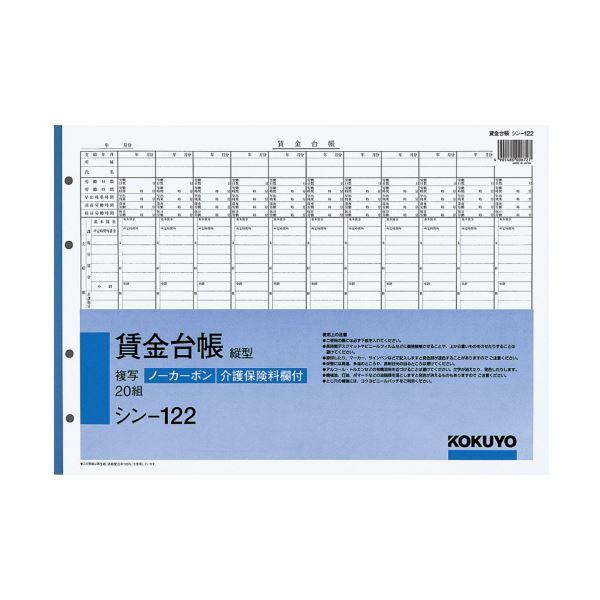 コクヨ 社内用紙ノーカーボン賃金台帳(縦型)B4 4穴 20組 シン-122 1セット(5冊)