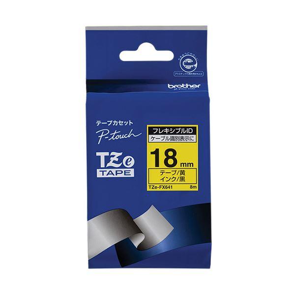 (まとめ) ブラザー ピータッチ TZeテープフレキシブルIDテープ 18mm 黄/黒文字 TZE-FX641 1個 【×10セット】