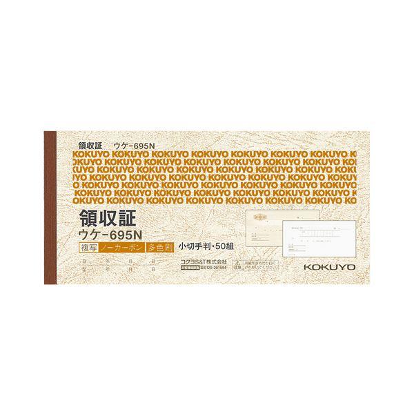 (まとめ) コクヨ 領収証(ノーカーボン複写) 小切手判・ヨコ型 ヨコ書 三色刷り 50組 ウケ-695 1セット(10冊) 【×5セット】