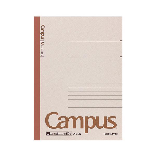 (まとめ) コクヨ キャンパスノート(太横罫) セミB5 U罫 50枚 ノ-5UN 1セット(10冊) 【×10セット】
