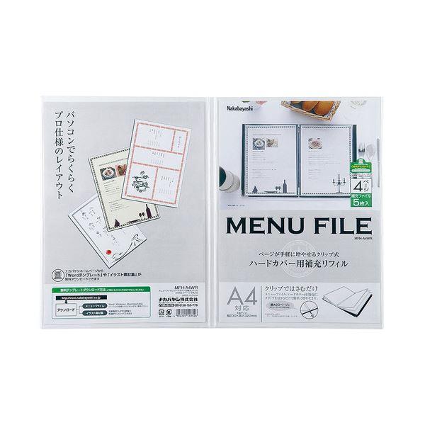 メニューファイル A4 補充用リフィール 4ページ×5枚入 【×10セット】