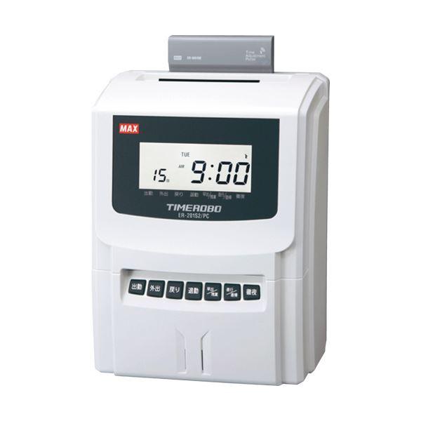 「USBメモリ」で簡単に勤怠データを取り込める! マックス PCリンクタイムレコーダパソコン接続タイプ ER-201S2/PC 1台