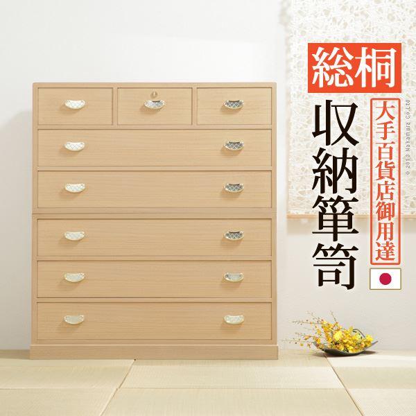 総桐 収納箪笥/タンス 【6段】 幅96cm 木製 金具取っ手付き 『井筒 いづつ』 〔寝室 ベッドルーム 和室 リビング〕【代引不可】