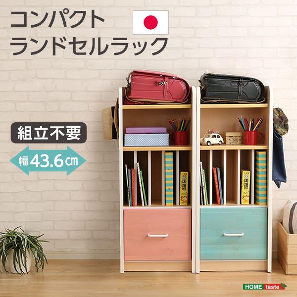 コンパクト ランドセルラック/子供部屋収納 【ピンク】 幅43.6cm 引き出し1杯付き 日本製 〔リビング〕【代引不可】