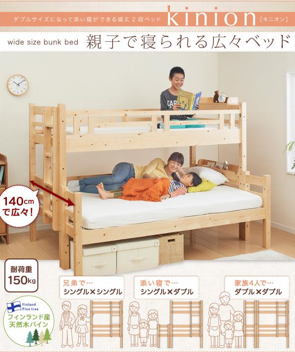 ダブルサイズになる・添い寝ができる二段ベッド【kinion】キニオン ダブル・ダブル